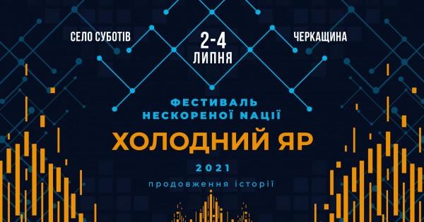 ‼️ Фестиваль нескореної Nації «Холодний Яр» буде‼️ 2–4 липня 2021 року!