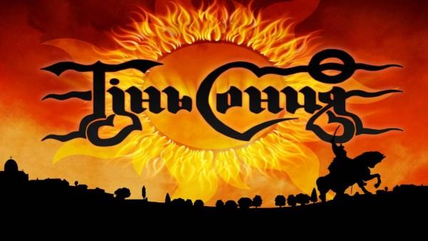 Тінь Сонця - Громом і Вогнем