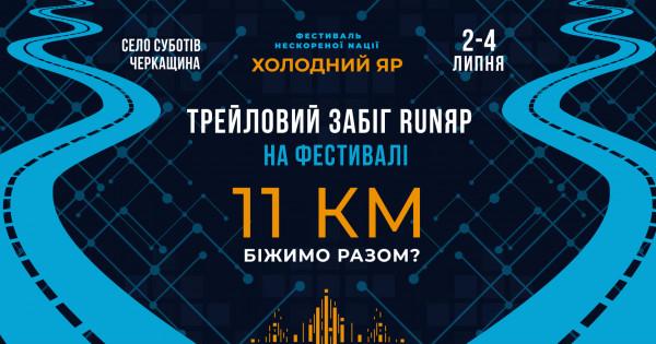 «Трейловий забіг RunЯр» на 11 км реєстрація