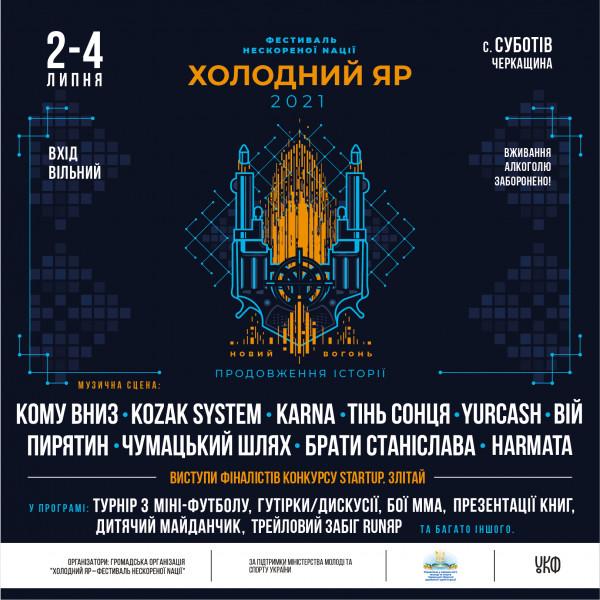 Афіша фестивалю нескореної нації Холодний яр 2021
