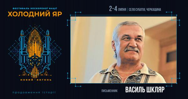 Василь Шкляр 3 липня на гутірковій сцені