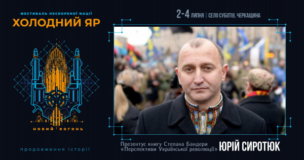 Юрій Сиротюк та книга  «Перспективи Української революції».