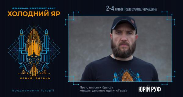 Юрій Руф дискусія  «Як сформувати український інфопростір в умовах інформаційної війни?».