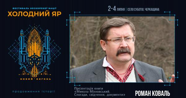 Роман Ковальмонументальна книга про Миколу Міхновського 4 липня