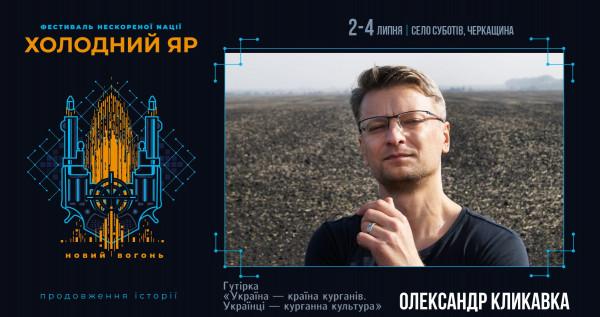 """Олександр Кликавка """"Україна – країна курганів"""" 4 липня"""