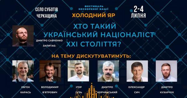 Головна дискусія - Хто такий український націоналіст в 21 ст - 3 липня