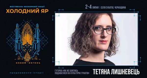 Тетяна Лишневець - керівниця проектного відділу УКФ - 4 липня